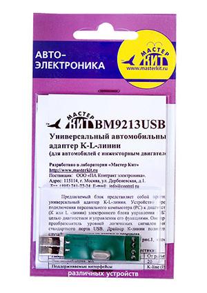 Вольтмастер, BM 9213, Универсальный автомобильный адаптер K-L-линии USB.